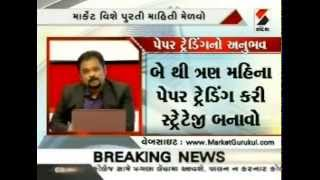 Why Majority People lose Money in Trading? Sandesh News TV Gujarati- Market Gurukul Episode 2