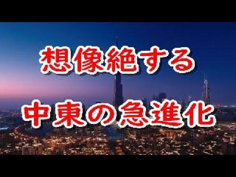 【想像を遥かに超えた】日本の10年先を行く中東湾岸