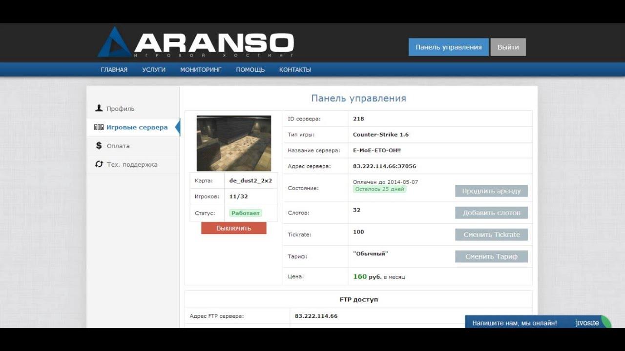 Дешёвый игровой хостинг для самп хостинг с системой управления сайтом харьков