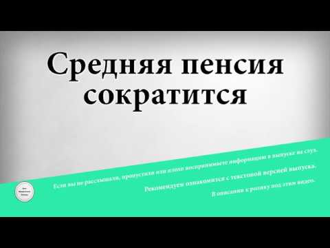 Средняя пенсия в России в 2014 году составит 11,4 тысяч