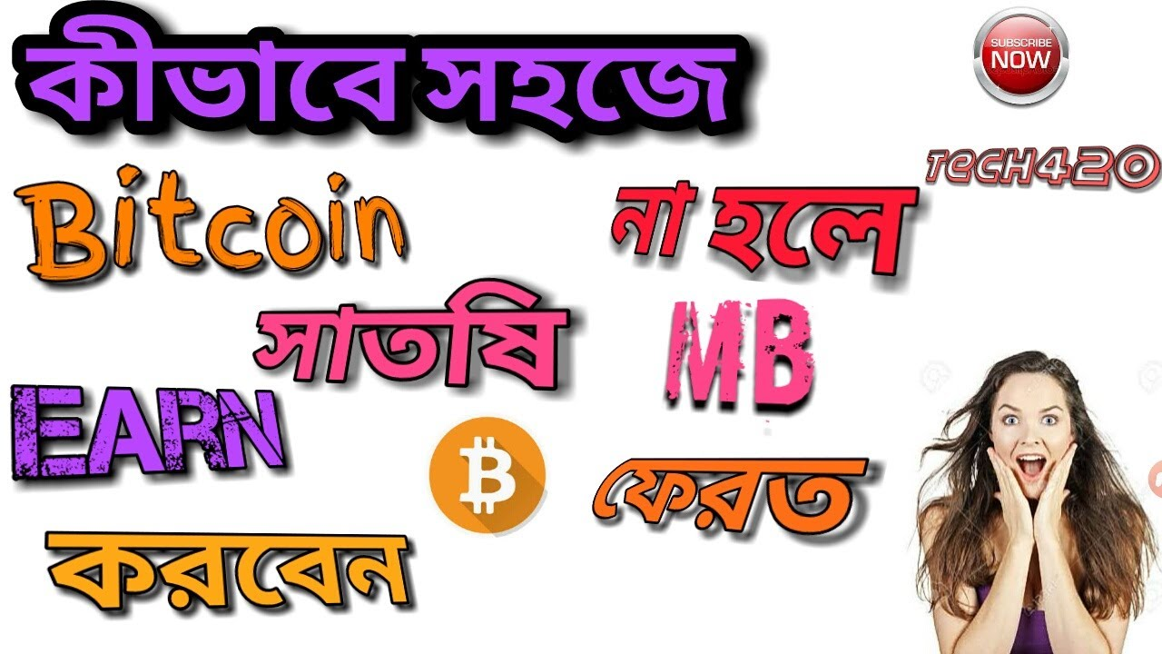 How to earn bitcoins bangla tutorial for seo buy bitcoins anonymously online shopping