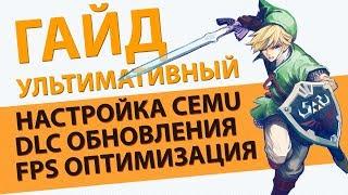 Повний гайд по налаштуванню CEMU для гри в Zelda BotW (Оновлено 19.05.2018)