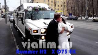 Свадьба в лимузине Виалим. Иностранцы отзыв 2016