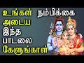 Sivan padal Inspire Your Self | Powerful Sivan Tamil Songs | Best Tamil Bhakti Padal