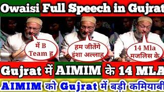 Assaduddin Owaisi Full Speech in Gujrat 21Sep 2021 अब गुजरात में AIMIM के 14 MLA  जीत की तयारी में !