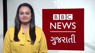 BBC ગુજરાતી સમાચાર : 18-11-2019, સોમવાર