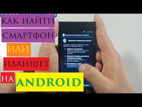 Как найти смартфон андроид через компьютер