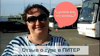 видео Туристическая компания в СПб