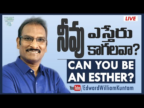 🔴 LIVE: నీవు ఎస్తేరు కాగలవా? | Can YOU be an Esther? | Edward W Kuntam | from YouTube · Duration:  1 hour 7 minutes 9 seconds