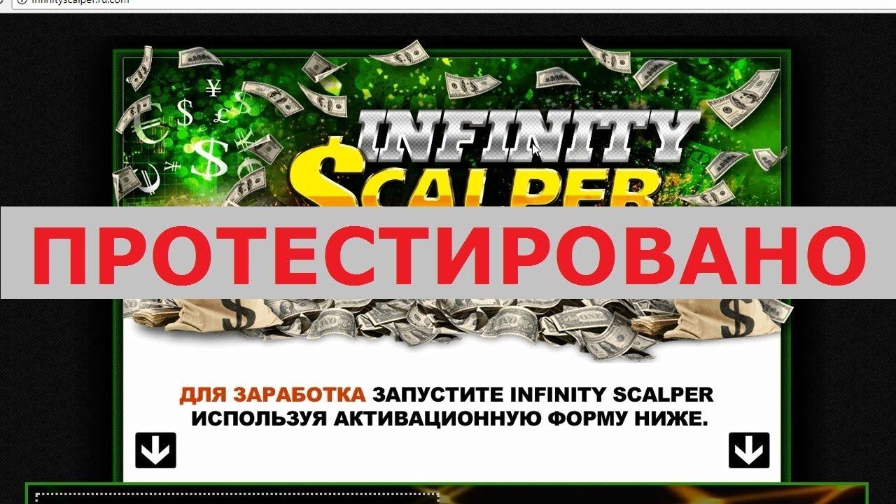 Автоматический Заработок Программой    Infinity Scalper на Предоставит