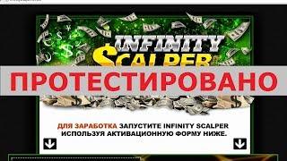 Infinity Scalper на infinityscalper.ru.com предоставит вам автоматический заработок? Честный отзыв.