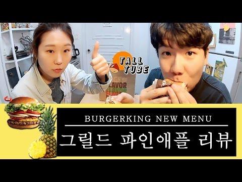 [바암톨] 버거킹 신메뉴 그릴드파인애플버거를 먹다!!