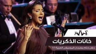Assala - Khanat El Zekrayat [ Cairo Opera House 2016 ]
