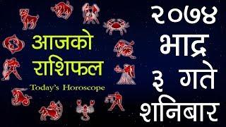 आजको राशिफल २०७४ भदौ ३ गते शनिबार, Today's Horoscope, August 19 🔥Nepal's Popular Horoscope🔥