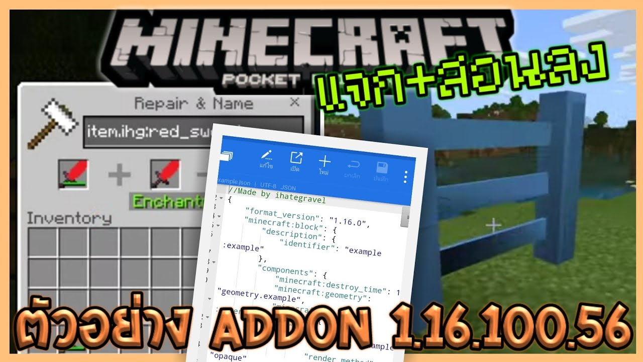 แจก+สอนลง ตัวอย่าง Addon Model ของ Block และ อุปกรณ์จาก Adddon ใน Minecraft PE 1.16.100.56