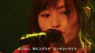 山本彩 - 喝采