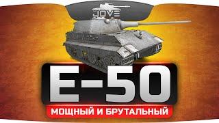 МОЩНЫЙ И БРУТАЛЬНЫЙ (Обзор E-50)