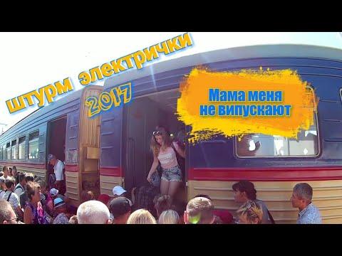 Штурм электрички Геническ-Днепр.дорога домой.2017.26.08