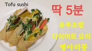 뚝딱!!!유부초밥만들기/병아리콩요리/다이어트요리/한끼식…