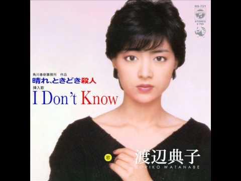渡辺典子「I Don't Know」