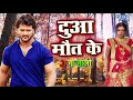 Khesari Lal (2018) NEW दर्दभरा गीत - Kalpna - Duaa Maut Ke - Raja Jani - Bhojpuri Sad Movie Songs