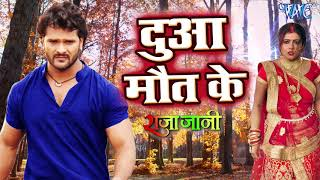 Khesari Lal (2018) NEW दर्दभरा गीत Kalpna Duaa Maut Ke Raja Jani Bhojpuri Sad Movie Songs