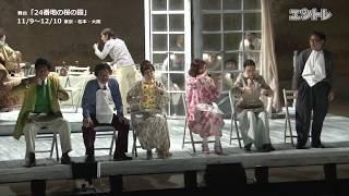 串田和美が演出・脚色・美術を務める舞台「24番地の桜の園」が11月9日か...