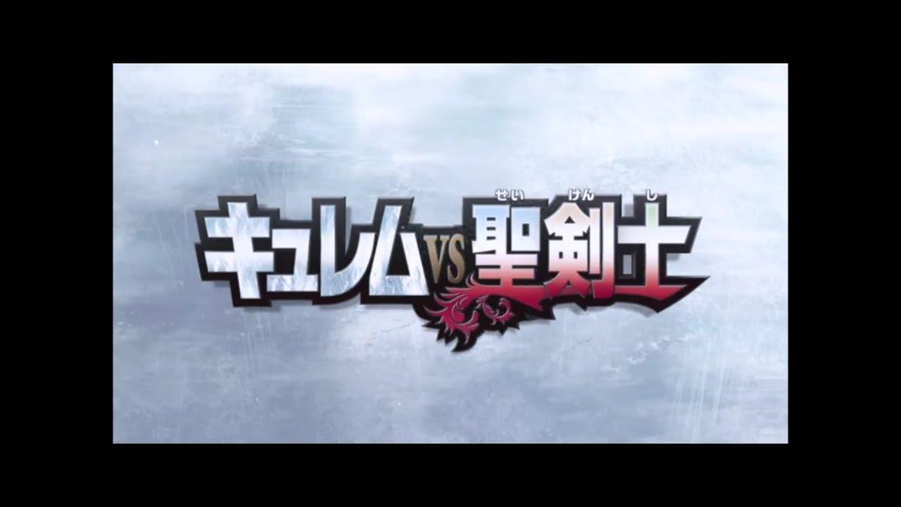 公式】2012ポケモン映画『キュレムvs聖剣士 ケルディオ』予告1 - youtube