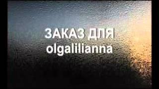 ИВУШКИ   olgalilianna