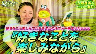 【広瀬香美】ゼスプリさんの好きなことを楽しみながら🥝歌ってみた【※YouTubeで好きなことを楽しんでたらオファー来ました😅】