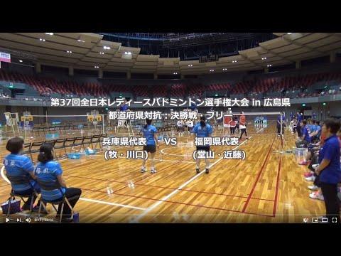 第37回全日本レディースバドミントン選手権大会 in 広島県 都道府県対抗:決勝戦・フリー