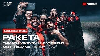 Тимати feat. Мот, Егор Крид, Скруджи, Наzима & TERNOVOY (ex. Terry) - Ракета (репортаж со съемок)