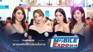 รวมพริตตี้สาวสวยภายในงาน Thailand Mobile Expo 2018 ครั้งที่สองของปีนี้