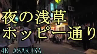 浅草寺の西側に広がる居酒屋街がホッピー通り・夜のにぎわいのホッピー...