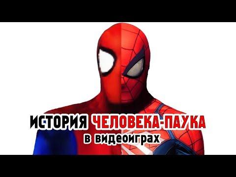 История игр про Человека-паука