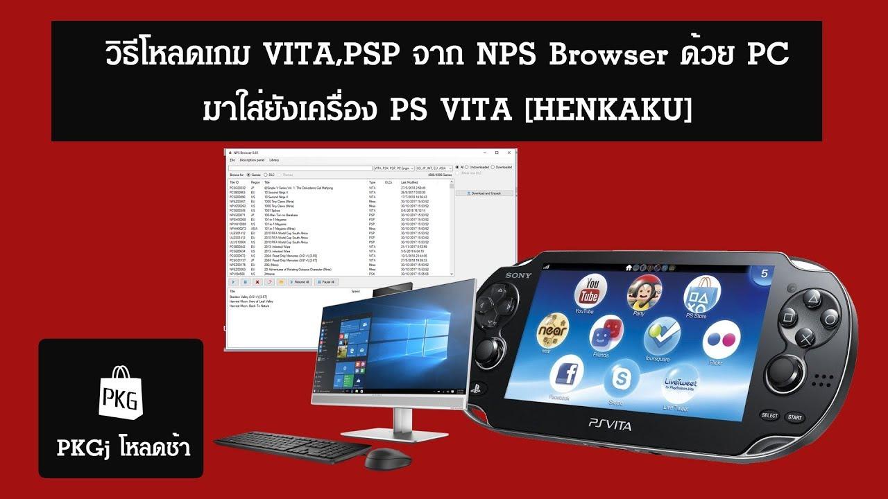 วิธีโหลดเกม VITA,PSP จาก NPS Browser ด้วย PC มาใส่ยังเครื่อง PS VITA  [HENKAKU]