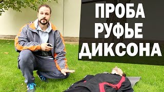 видео Оценка функционального состояния организма [пробы]