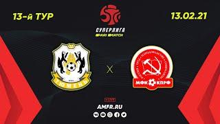 Париматч Суперлига 13 й тур Тюмень КПРФ Москва Матч 1