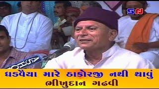 Gujrati Sahitya, Jokes, Duha, Chhand 2016 - Ghadveya Mare Thakorji Nathi Thau [Bhikhudan Gadhvi]
