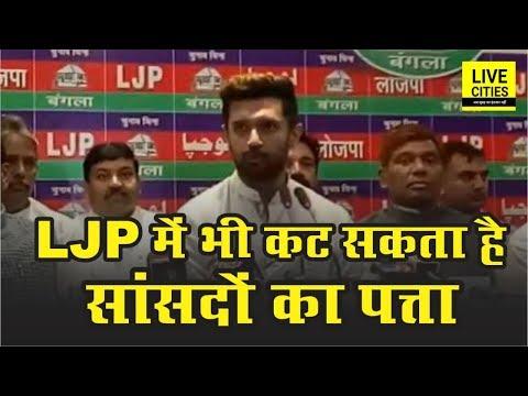 Bihar Lok Sabha Election पर बोले - Chirag Paswan, कहा - LJP में भी कट सकता है Sitting MP का Ticket |