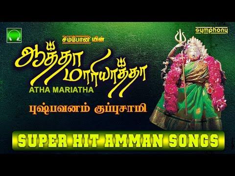 Aatha Mariyatha | Pushpavanam Kuppusamy | Amman Songs