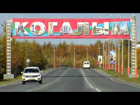 Город Когалым