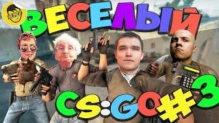 ВЕСЕЛЫЙ CS:GO - 3 (Русский Мясник , Serj Shadow, Пашкевич, Бонки)