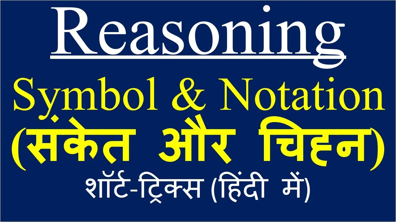 Symbol notation reasoning short tricks symbol notation reasoning short tricks in hindi ssc cgl bank railways etc biocorpaavc Gallery
