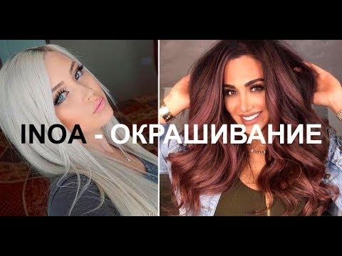Купить краска без аммиака l'oreal professionnel inoa mix 1+1 с доставкой по. Волос. Время применения: универсальный. Тип волос: все типы волос.