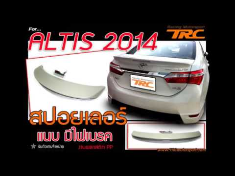 ชุดแต่ง#TOYOTA / COROLLA /ALTIS 2014#
