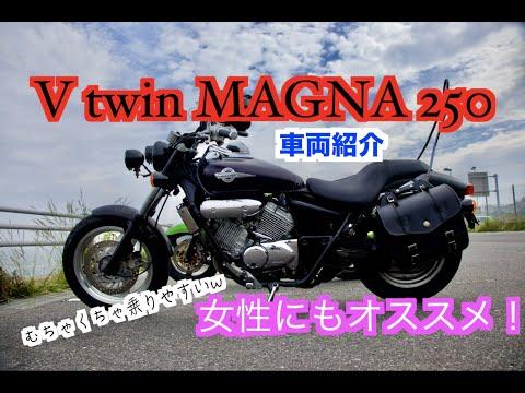 【車両紹介】乗り心地抜群!女性にもオススメ!マグナ250