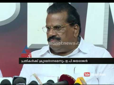 Bid To Make P Jayarajan And His Son Accused: E P Jayarajan