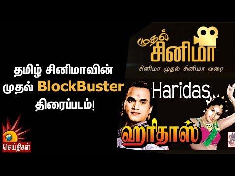 தமிழ் சினிமாவின் முதல் BlockBuster திரைப்படம்! | Mudhal Cinema