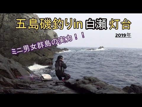五島磯釣りin白瀬灯台(ミニ男女群島)2019①